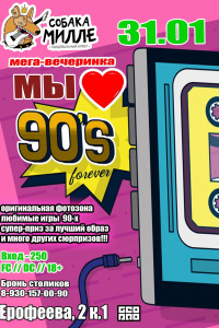 МЫ ЛЮБИМ 90Е