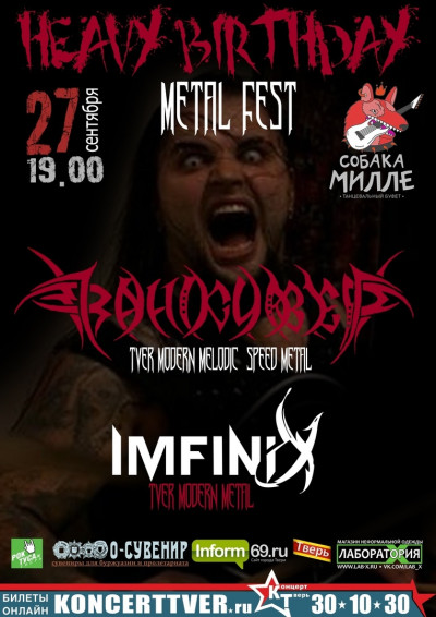 Heavy Birthday Metal Fest