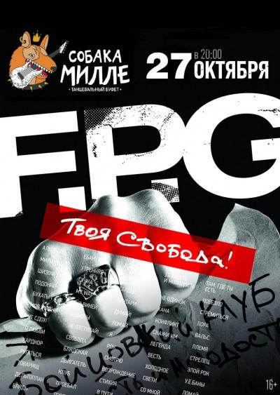 F.P.G - Твоя Свобода