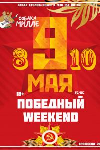 "9 МАЯ ""ПОБЕДНЫЙ WEEKEND"""