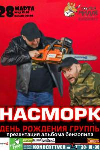 НАСМОРК | Д.Р. ГРУППЫ | ПРЕЗЕНТАЦИЯ АЛЬБОМА