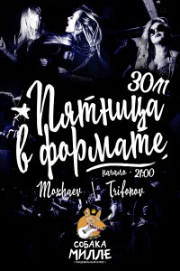 30.11 ПЯТНИЦА В ФОРМАТЕ
