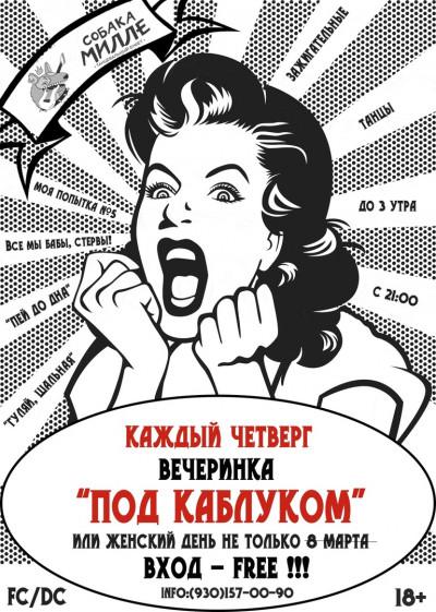 """""""Под Каблуком"""""""