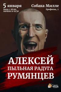 Алексей Румянцев (ППР)