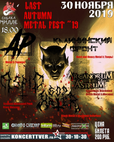 "LAST AUTUMN METAL FEST ""19"
