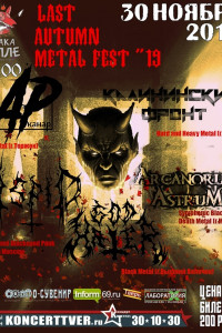 "LAST AUTUMN METAL FEST ""19"