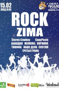 ROCK-ZIMA В СОБАКЕ