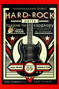 HARD-ROCK  Party
