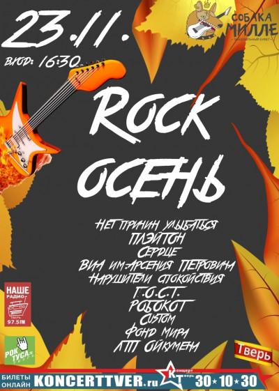 ROCK-ОСЕНЬ В СОБАКЕ