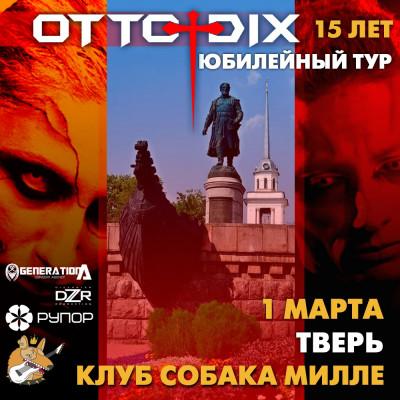 OTTO DIX - 15 лет!