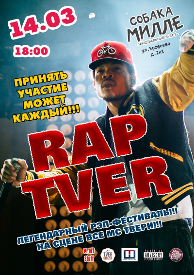 14.03 - RAP.TVER vol.11