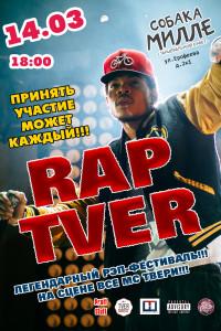 14.03 - RAP.TVER vol.11